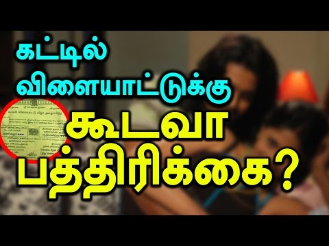 Viral New Married Couple First Night Invitation | முதலிரவுக்கு பத்திரிக்கை - Filmibeat Tamil