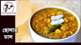 বিয়েবাড়ির স্টাইলে ছোলার ডাল   Cholar Dal Recipe   Bengali Chana Dal Recipe with Subtitles  