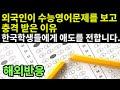 외국인이 한국의 영어문제를 보며 충격 받은 이유 - 수능영어 해외반응