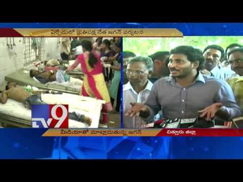 Yerpedu accident YS Jagan wants Sand Mafia angle probed TV9