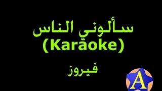 سألوني الناس (Karaoke) - فيروز