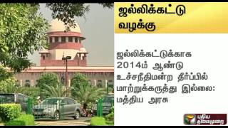 Jallikattu: Details of central government's arguments in Suprme Court | Special report