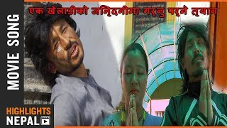 Bato Katai Biraye   Male Version   Nepali Movie Mission Kheladi
