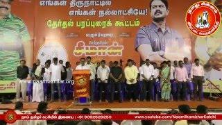 22.3.2016 மன்னார்குடி பொதுக்கூட்டம் | Naam Tamilar Katchi Mannarkudi Meeting
