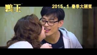 The Gigolo 2015   Official Trial   Hong Kong Movie