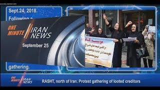 One Minute Iran News, September 25, 2018