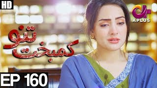 Kambakht Tanno - Episode 160   A Plus ᴴᴰ Drama   Shabbir Jaan, Tanvir Jamal, Sadaf Ashaan