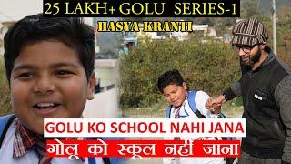 Golu series 1 - बिगड़ैल गोलू को स्कूल नही जाना- Hasya Kranti