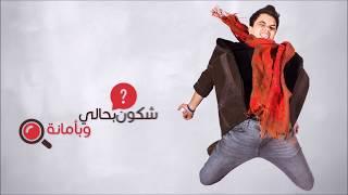 Yann'sine Jebli - Enta Mkhtalef (Official Music Video) انتا مختالف  2016