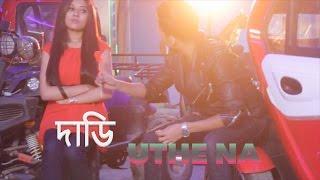 DARI UTHE NA - ( MUSIC VIDEO ) TAWHID AFRIDI | Prottoy khan
