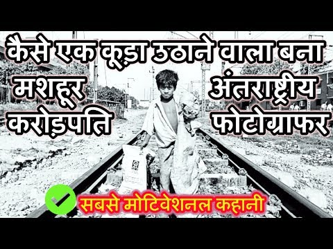 Xxx Mp4 Vicky Roy Photographer Rags To Riches Success Story In Hindi 3gp Sex
