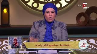 قلوب عامرة - د. نادية عمارة تؤكد: الجيش والشرطة فقط هم من لهم حق الجهاد في سبيل الله