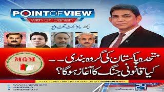 Rifts in MQM Pakistan  | Point of View | 13 February 2018 | 24 News HD