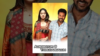 Alibabavum 9 Thirudargalum Tamil Full Movie : Prabhudeva, Rajendra Prasad, Ankitha