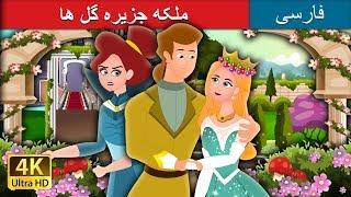 ملکه جزیره گل ها | داستان های فارسی | Persian Fairy Tales