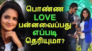 பொண்ண LOVE பன்னவைப்பது எப்படி தெரியுமா | Tamil Relationships | Latest News | Tamil Seithigal