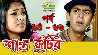 Shanto Kutir | Drama Serial | Epi 64 - 66 | ft Chanchal Chowdhury, Tisha, Fazlur Rahman Babu