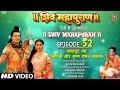 Download Video Download Shiv Mahapuran - Episode 52 3GP MP4 FLV