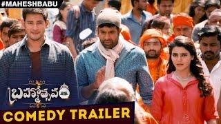 Brahmotsavam Movie Comedy Trailer | Mahesh Babu | Samantha | Kajal Aggarwal | Pranitha