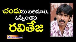 Ravi Teja Next Movie to Start in June 2017 - Tollywood News - Top Telugu Media