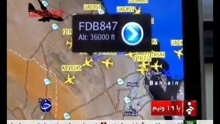Iran ISAF FDB-847 flight forced to land by Iranian F-4 fighter jets رهگيري هواپيماي ايساف ايران