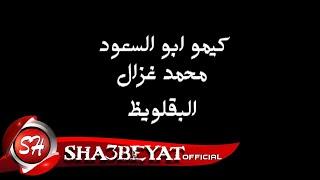 كيمو ابو السعود ومحمد غزال برومو كليب البقلويظ اخراج هانى الزناتى 2017 قريبا على شعبيات