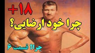 چرا خود ارضایی خوبه یا بده ؟ Top 10 Farsi