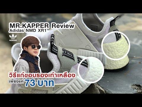 Xxx Mp4 How To วิธีแก้ขอบรองเท้าเหลือง Review Adidas NMD XR1 3gp Sex