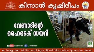 Hi-Tech Dairy Farm, Kollam