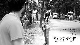 শূন্যস্থানপূরণ || Sunnosthan Puron || A Short film by #360appiloco