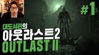 아웃라스트2] 대도서관 공포게임 실황 1화 - 광기로 얼룩진 진정한 공포가 온다! (Outlast 2)