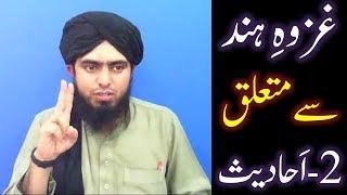 Gazwah-e-HIND say motalliq 2-Saheh AHADITH kaon kaon se hain ??? (By Engineer Muhammad Ali Mirza)