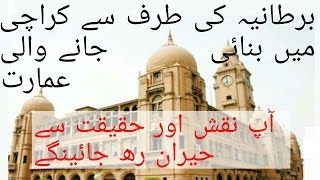 Britannia Govt Ki Traf Se Karachi Me Banayi Gayi Building or Road or Awam K Haal