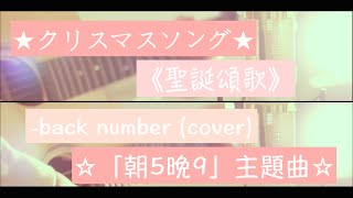 ♡「朝5晚9」主題曲:クリスマスソング《聖誕頌歌》-粉ミルク\ back number (cover) 中文字幕♡