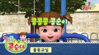 콩순이의 율동교실 - 콩콩콩 콩순이 [엔딩송]