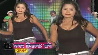 Kamar Hilawa Tani || कमर हिलवा तनि || Bhojpuri Angika Hot Songs