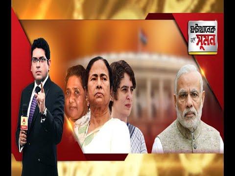 Xxx Mp4 Ghantakhanek Sange Suman 20 02 2019 Episode 2 Subject Will Mamata Mayawati Priyanka 3gp Sex