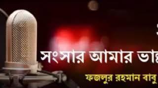 Bangla Song Songsar Amar Valo Lagena
