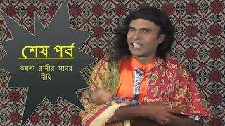 শেষ পর্ব কমলা রানীর সাগর দীঘি পালাকার কুদ্দুস বয়াতি   komola ranir pala gaan