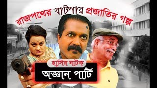 Oggan Party | Bangla funny Natok | Faruk Ahmed | Sabnam Parvin | Enamul Haque | Prionty HD