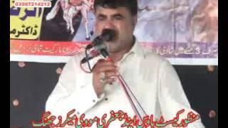 Zakir Haji Nasir Abbas Notak  Majlis Jalsa 2017 Imam Bargah Qamar e Bani Hashim Ahmadpor Siyal