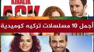 أجمل 10 مسلسلات تركية كوميدية