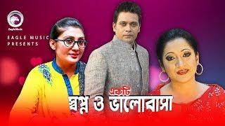 Bangla Natok   Ekti Shopno O Bhalobasha   Anisur Rahman Milon   Bonna Mirza   Full Natok