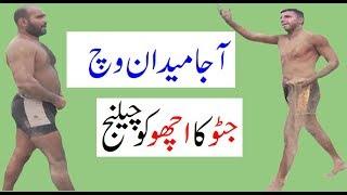 Javaid Jatto Vs Acho Bakra - Javed Jutto New Kabaddi Challenge - All Pakistan Kabaddi Matches