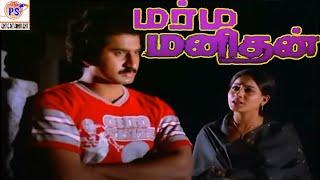 மர்ம மனிதன் ||Marma Manithan-Vijayashanthi, Sathyaraj Thriller Super Hit Tamil Full Movie