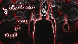 عهد الغيلان ج1 -  بقلم محمد رفعت