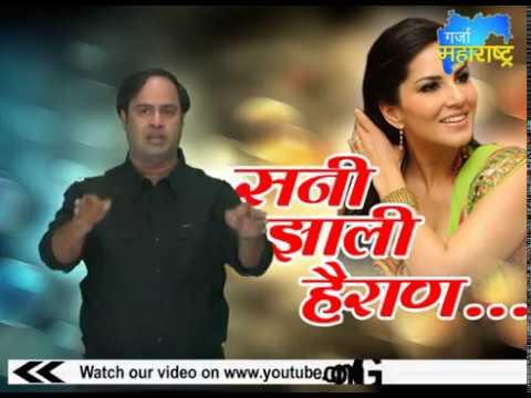 Sunny Leon different song special Garja Gaharashtra News