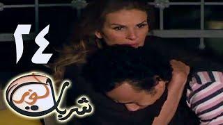 Sharbat Loz - مسلسل شربات لوز - الحلقة 24