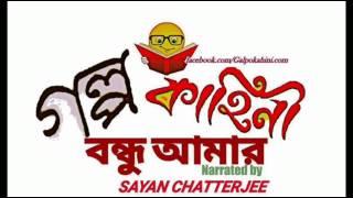 Bengali audio story