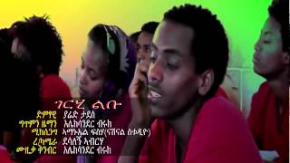 Best New Ethiopian Tigrigna Music 2014 Yared Tadessa Gerhi Libu LOVE Song